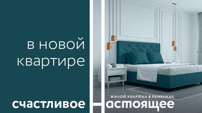 ЖК бизнес-класса «Настоящее» в Раменках Повышение цен с 20 января